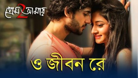 Jibon Re Full Lyrics (জীবন রে) Prem Amar 2 - Adrit, Puja