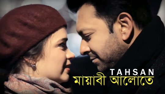 Mayabi-Aalote-Full-Lyrics-Tahsan-Khan-Song-2019
