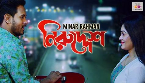 Niruddesh Full Lyrics Song (নিরুদ্দেশ) Minar Rahman