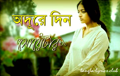 Adure Din Full Lyrics (অদূরে দিন) Sweater - Ranajoy Bhattacharjee