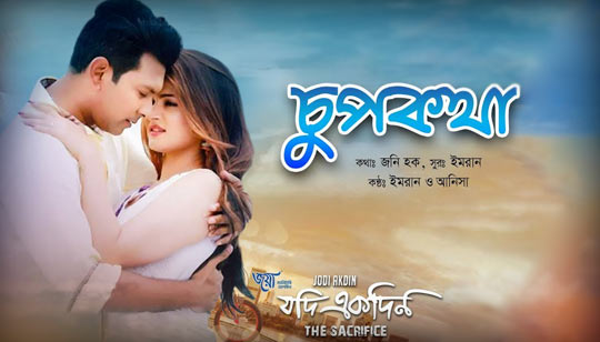 Chup Kotha Full Lyrics (চুপ কথা) Jodi Ekdin - Imran Mahmudul