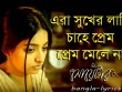 Era-Sukher-Lagi-Full-Lyrics-Sweater-Iman-Chakraborty