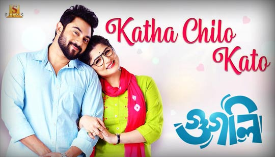 Katha-Chilo-Kato-Full-Lyrics-Googly-Soham-Srabanti