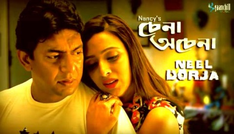 Chena Ochena Full Lyrics (চেনা অচেনা) Nancy - Neel Dorja Drama Song