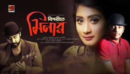 Biporite Full Lyrics Song (বিপরীতে) Minar Rahman