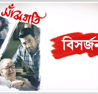 Bishorjon Full Lyrics Song (বিসর্জন) Sanjhbati - Shaan - Dev - Paoli