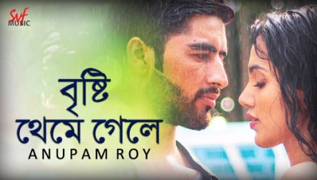 Brishti Theme Gele Full Lyrics Song (বৃষ্টি থেমে গেলে) Anupam Roy