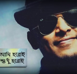 Harai Full Lyrics Song (হারাই) Minar Rahman