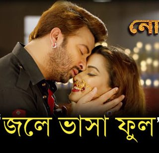 Jole Bhasha Phool Full Lyrics Song (জলে ভাসা ফুল) Hridoy Khan