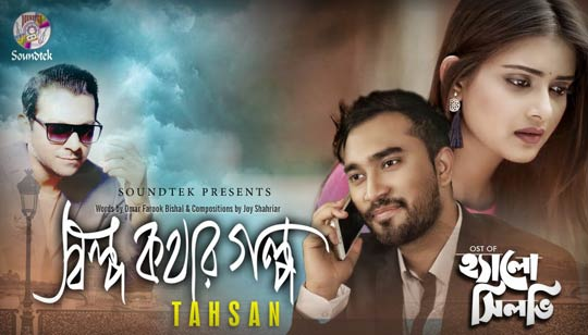 Sholpo Kothar Golpo Full Lyrics Song (স্বল্প কথার গল্প) Tahsan