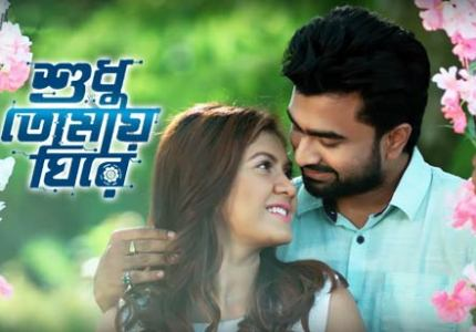 Shudhu-Tomay-Ghire-Song