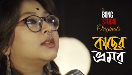Kaacher Bhromor Full Lyrics Song (কাছের ভ্রমর)