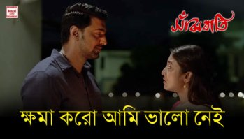 Khoma Koro Lyrics Song (ক্ষমা করো) Anupam Roy