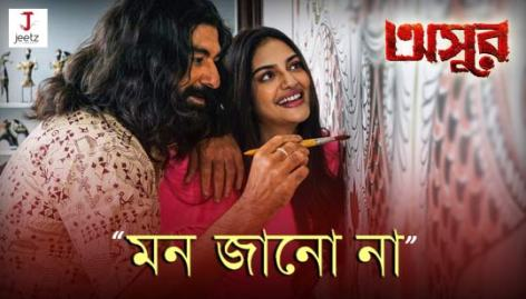 Mon Janona Lyrics Song (মন জানো না) Asur