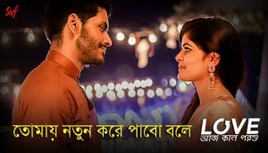 Tomay Notun Kore Lyrics Song (তোমায় নতুন করে) Love Aaj Kal Porshu