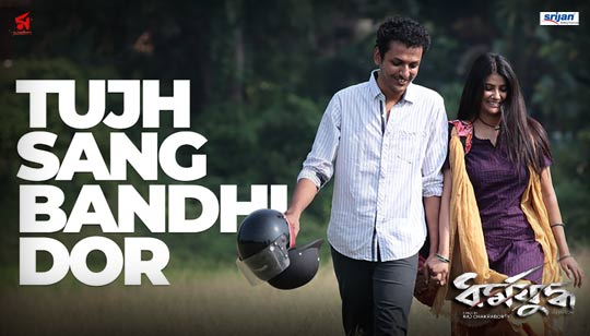 Tujh-Sang-Bandhi-Dor-Lyrics-Song