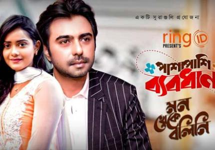Mon-Theke-Bolini-Lyrics-by-Imran-Song