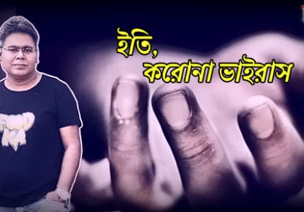 Iti-Corona-Virus-Bengali-Poem-Lyrics-Song-by-Mir