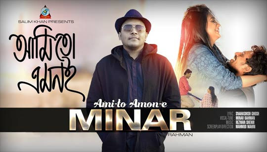 Ami-To-Amoni-Lyrics-Minar-Rahman
