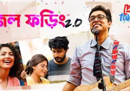Jawl-Phoring-2-Lyrics-by-Anupam-Roy
