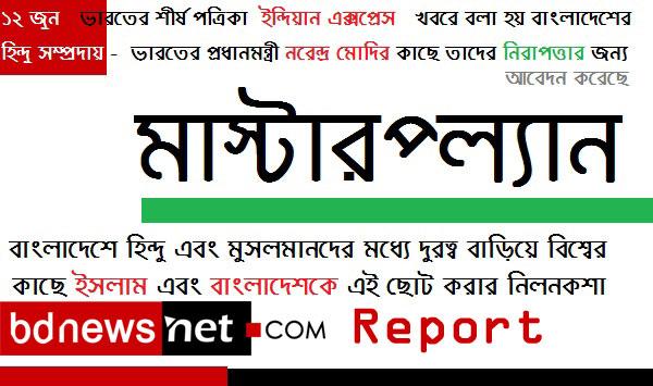 india-vs-bangladesh-plany
