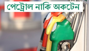 Petrol Or Octane