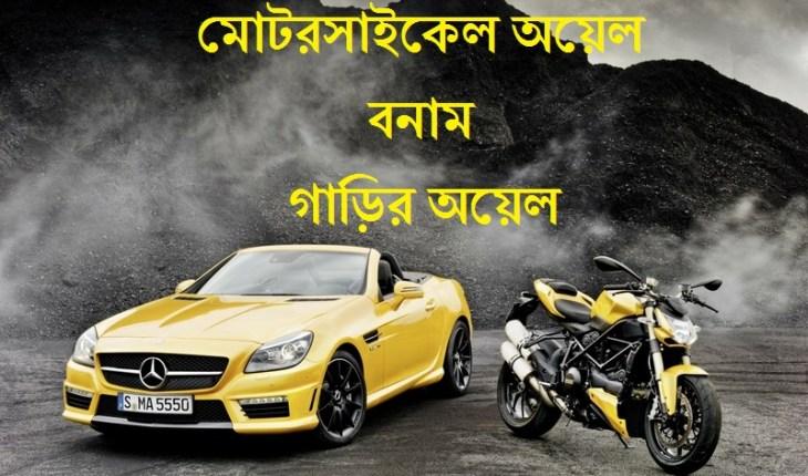 motorcycle or car oil