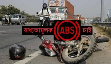 We want mandatory ABS