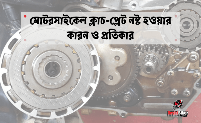 Reasons for clutch plate damage