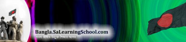 http://bangla.salearningschool.com
