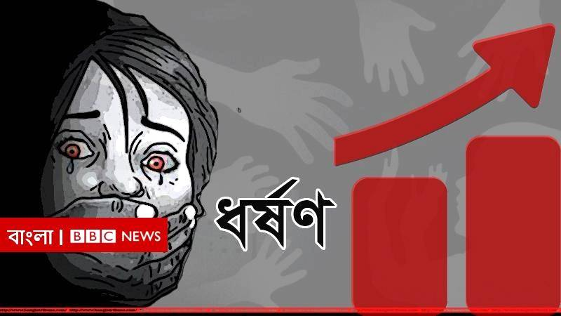 bangla bbc news