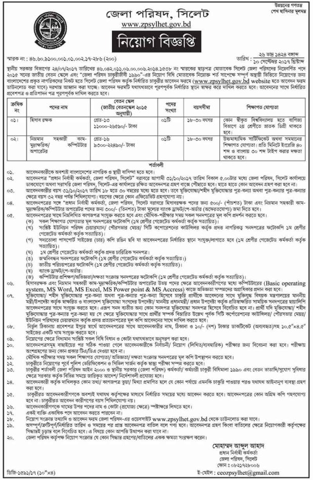 Sylhet (Zilla Porishod) District Council Job Circular 2017