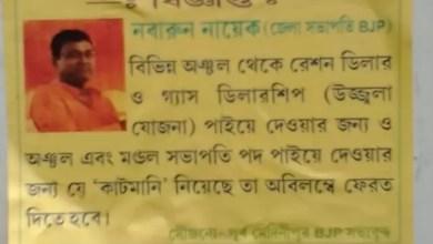 Photo of কাটমানি পোস্টারে সরগরম পূর্ব মেদিনীপুর জেলা, এবার বিজেপি জেলা সভাপতির বিরুদ্ধে