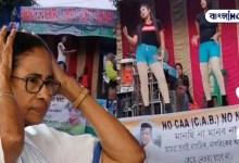 Photo of তৃণমূলের CAA/NRC এর প্রতিবাদমঞ্চে চললো অশ্লীল নাচ-গান, নিন্দায় সরব বিরোধীরা