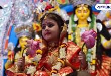 Photo of মহা অষ্টমীতে অঞ্জলি দিয়ে সকাল শুরু, জেনে নিন থেকে কুমারী পুজোর মাহাত্ম্যও