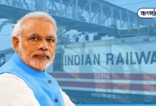 Photo of কবে থেকে চলবে লোকাল ট্রেন! গুরুত্বপূর্ণ নির্দেশিকা দিল ভারতীয় রেল