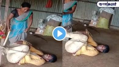 Photo of মাতাল স্বামীকে দড়ি দিয়ে বেঁধে শুটিয়ে লাল করে দিলো স্ত্রী, তুমুল ভাইরাল ভিডিও