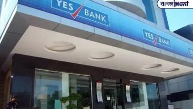Photo of খুব শীঘ্রই তুলে নেওয়া হবে Yes Bank-এর সর্বোচ্চ টাকা তোলার সীমাঃ নির্মলা সীতারমণ