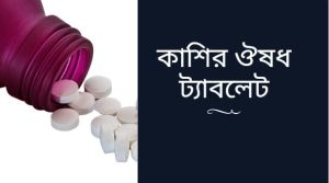 Read more about the article কাশির ঔষধ ট্যাবলেট