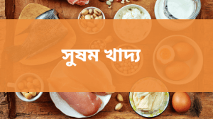 Read more about the article সুষম খাদ্য কাকে বলে?