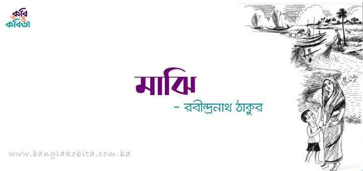 মাঝি - রবীন্দ্রনাথ ঠাকুর