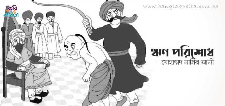 ঋণ পরিশোধ - মোহাম্মদ নাসির আলী