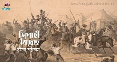 সিপাহী বিদ্রোহ - সুকান্ত ভট্টাচার্য