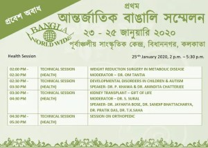 Bangla-Worldwide-Health-Panel-Discussion