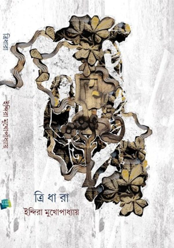 Novel by Indira Mukhopadhyay book cover প্রচ্ছদ উপন্যাস