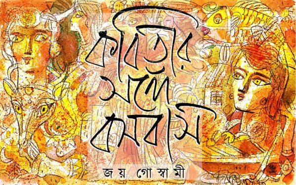 Chiranjit Samanta Calligraphy