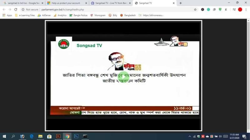 সংসদ টিভি মোবাইলে, অনলাইন টেলিকাস্ট, Sangshad TV Online Telecast Portal