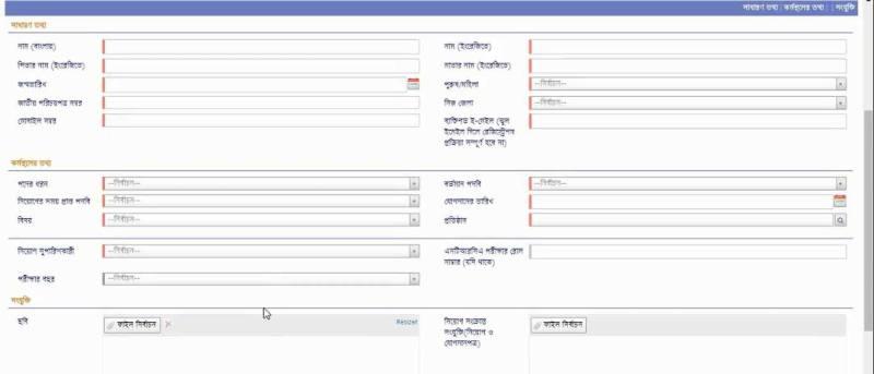 HRM Registration Form