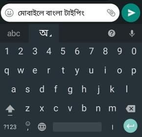 বাংলাতে লিখে গুগল সার্চ
