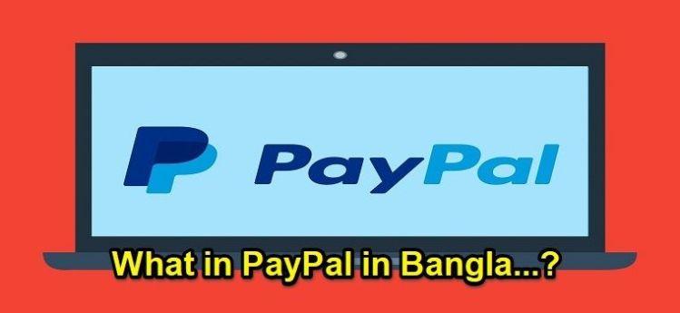 PayPal কি ? পেপাল একাউন্ট খোলার নিয়ম